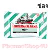 Mint เขียวลาย Fisherman's Friend Sugar Free Flavour Lozenges 25g ฟิชเชอร์แมนส์ เฟรนด์ ยาอม บรรเทาอาการระคายคอ มิ้น เขียวลาย