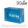 MEGA We Care Flexsa 500 30เม็ด กลูโคซามีน ลดปวดข้อ ลดอาการอักเสบข้อ เสริมสร้างกระดูกอ่อน เคลื่อนไหวดีไม่ติดขัด