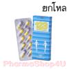 (ยกโหล ราคาส่ง) ยาถ่าย 123 เป็นยาระบาย 10 แคปซูล ใช้ถ่ายท้องผูก ขับของเสีย แก้ทุ้องผูก น้ำเหลืองเสีย ลดสิวหนอง สิวอักเสบ