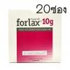 FORLAX 10 กรัม 20 ซอง Macrogol 40000 บรรเทาอาการท้องผูก