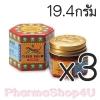 (ซื้อ3 ราคาพิเศษ) ยาหม่องตราเสือ (แดง) 19.4กรัม ขี้ผึ้งสูตรร้อนดั้งเดิม ช่วยบรรเทาอาการปวดกล้ามเนื้อ และยังช่วยบรรเทา อาการคันเนื่องจากแมลงกัดต่อย เคล็ดขัดยอกฟกช้ำ