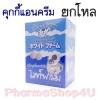 (ยกโหล ราคาส่ง) White farm นมอัดเม็ด รสคุกกี้แอนครีม 6.4 กรัม 12 ซองต่อกล่อง ไวท์ฟาร์ม นมอัดเม็ดทานง่าย มีประเยชน์ เหมาะสำหรับลูกน้อย เเละบุคคลทั่วไป
