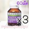 (ซื้อ3 ราคาพิเศษ) Blackmores Multi B 60 เม็ด แบล็คมอร์ส มัลติ บี สำหรับผู้ที่ทำงานเคร่งเครียด ช่วยการทำงานของระบบประสาท