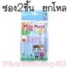 (ยกโหล ราคาส่ง) Mask for kids หน้ากากอนามัยเด็ก 2ชิ้น/ซอง ปกป้องลูกน้อย จาก ฝุ่น ผง อนุภาคละอองต่างๆ