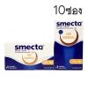 SMECTA POWDER 3G 10 ซอง รสส้ม วานิลา ใช้ได้ทั้งเด็ก ผู้ใหญ่ และหญิงตั้งครรภ์