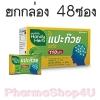 (ยกกล่อง 48ซอง) Ginkgo แปะก๊วย Handy Herb 1ซอง มี 2 แคปซูล เพิ่มความจำ บำรุงสมอง เสริมการเรียนรู้ ต้านอนุมูลอิสระ เสริมสร้างการทำงาน ลดภาวะความจำสั้น