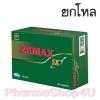 (ยกโหล ราคาส่ง) Mega We Care Zemax SX 30เม็ด สูตรเฉพาะเพื่อความเป็นชาย สร้างกล้ามเนื้อให้ฟิตเฟิร์ม สดชื่นกระปรี่กระเปร่าขึ้น