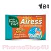 (แบ่งขาย 1ซอง) แอเรส Handy Herb 1ซอง มี 2 แคปซูล ขับลม บรรเทาอาการท้องอืด ท้องเฟ้อ ช่วยย่อย ไม่ต้องเคี้ยว