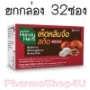 (ยกกล่อง 32ซอง) หลินจือ Handy Herb 1ซอง มี 2 แคปซูล บำรุงร่างกาย คลายเครียด บำรุงสมอง บำรุงระบบประสาท คลายความอ่อนเพลีย เพิ่มพลังในการทำงาน