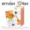 (กล่อง 12ซอง) Poompuksa ภูมิพฤกษา เจลมาส์ก ลอกหน้า โปรตีนไข่ขาว วิตามินอี และน้ำผึ้ง 10g ทำความสะอาดผิว ให้ผิวขาวเนียนนุ่ม สดใส