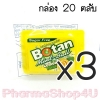 (ซื้อ3 ราคาพิเศษ) Botan Mint Ball LEMON MINT 20ตลับ/กล่อง โบตันมิ้น บอล เลมอน มิ้น ลมหายใจสะอาด หอมสดชื่น