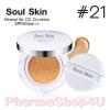 No.21 Soul Skin Mineral Air CC Cushion SPF 50 PA+++ แป้งสูตรน้ำแร่ธรรมชาติ ผสมคอลลาเจน สินค้านำเข้าจากประเทศเกาหลี เนียนใสในตลับเดียว จบ กลบมิด ทุกสิ่งอย่าง ไม่ต้องแยกซื้อ BB/CC/Primer