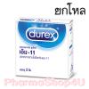 (ยกโหล ราคาส่ง) Durex M-11 ดูเร็กซ์ เอ็ม-11 ขนาด 52.5 mm 3ชิ้น ปราศจากสารโนน็อกซินอล-11 ผิวเรียบ ผนังไม่ขนาน มีกระเปาะ