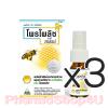 (ซื้อ3 ราคาพิเศษ) Propoliz Mouth Spray 15mL สเปรย์ สารสกัดจากโพรโพลิซ ลดการอักเสบในช่องปาก ลดกลิ่นปาก