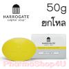 (ยกโหล ราคาส่ง) (Original) HARROGATE Sulphur Soap 50g ฮาโรเกต สบู่ซัลเฟอร์ สบู่น้ำแร่ ใช้ได้ทั้งหน้าและตัว ปัญหาสิว ผิวมัน ผื่นคัน ผื่นแพ้ ผิวอักเสบ เอาอยู่