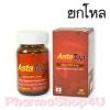 (ยกโหล ราคาส่ง) PharmaHof AstaTop 30s แอสต้าท็อป AstaXanthin 2mg สารสกัดจากสาหร่ายสีแดง ช่วยเพิ่มภูมิคุ้มกันให้ร่างกาย