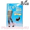(สีเนื้อ) Top Slim เลคกิ้งขาเรียวแบบเปิดเท้า Freesize ใส่ปุ๊บ เรียวปั๊บ ช่วยลดพุง ลดขา ก้นกระชับ