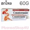 (ยกโหล ราคาส่ง) Counterpain สูตรร้อน analgesic balm 60G เคาเตอร์เพนสูตรร้อน คลายปวด คลายกล้ามเนื้อ ทาถูนวด