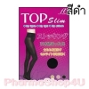 (สีดำ) Top Slim ถุงน่องขาเรียว Freesize ดังมากที่สุดจากญี่ปุ่น ใส่ปุ๊บ เรียวปั๊บ ตัวช่วยขั้นเทพสำหรับสาวๆ