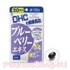 DHC Blueberry 20 วัน (40 เม็ด) บูลเบอร์รี่ รูทีน คาโรทีนอยด์ บำรุงสายตา เพื่อความสดชื่นสดใส สำหรับผู้ที่จ้องคอมและใช้สายตาเป็นเวลานาน