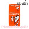 Tensoplast Strips เนื้อผ้า สีเนื้อ 100 ชิ้น/กล่อง เทนโซพล๊าส ใช้สำหรับติดแผล กัน เชื้อโรค
