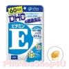DHC Vitamin E วิตามิน อี (60 วัน) เพิ่มความชุ่มชื้นให้ผิว ช่วยให้ผิวสวย แข็งแรง
