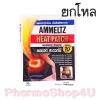(ยกโหล ราคาส่ง) Ammeltz Heat Pad แผ่นประคบร้อน 1ชิ้น ลดเกร็ง ลด ปวดกล้ามเนื้อ ลดบวม เพิ่มการไหลเวียนโลหิต ห้อเลือดฟกช้ำ