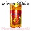 (แบ่งขาย 30เม็ด) Ausway Royal Jelly 2% 10H2DA 1500mg 365เม็ด ออสเวย์ รอยัลเจลลี่ นมผึ้งคุณภาพจาก Australia