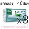 (ซื้อ3 ราคาพิเศษ) (ยกกล่อง 48ซอง) Calmy คามมี่ Handy Herb 1ซอง มี 2 แคปซูล ลดความเครียด กังวล ตื่นเต้น พร้อมวิตามิน บำรุงร่างกาย กายแข็งแรง ใจสงบ อะไร อะไร ก็ทำได้