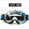 แว่นวิบาก (Goggle) รหัส X495-3 เลนส์ใส