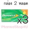(ซื้อ3 ราคาพิเศษ) (แพคคู่ รสส้ม) Berocca Performance 15เม็ด บีรอคคา เพอร์ฟอร์มานซ์ สำหรับคนที่ออกกำลังกายหักโหม เครียด พักผ่อนน้อย ทานอาหารไม่ครบ 5หมู่ อดอาหาร กินเหล้าบ่อย