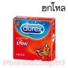 (ยกโหล ราคาส่ง) Durex Love 3ชิ้น/กล่อง ขนาด52.5มม. ผิวเรียบ ผนังไม่ขนาน มีกระเปาะ ทุกชิ้นมีสารหล่อลื่น