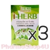 (ซื้อ3 ราคาพิเศษ) i-Herb ไอ-เฮิร์บ ยาอมสมุนไพร 12ซอง/กล่อง บรรเทาอาการไอ ขับเสมหะ ด้วยสมอพิเภก มะขามป้อม สมอไทย ชะเอมเทศ