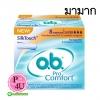 (กล่องส้ม) O.B. Pro Comfort Tampons For Heavy Flow 8 pieces โอ.บี.โปร คอมฟอร์ท ผ้าอนามัยแบบสอด สำหรับวันมามาก