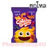 (ยกโหล ราคาส่ง) (รสแบล็ค เคอร์แรน) Vita C Gummy Calcium 40 กรัม ขนมวุ้นเจลาตินสำเร็จรูปผสมแคลเซียมและวิตามินซี ช่วยเสริมสร้างกระดูก และเสริมภูมิคุ้มกัน