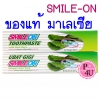 Malaysia Smile on tooth Paste 250G ยาสีฟันซูเลียน ยาสีฟันสไมล์ ออน