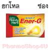 (ยกโหล ราคาส่ง) (แบ่งขาย 1ซอง) Ener-G เอนเนอร์ จี Handy Herb 1ซอง มี 2 แคปซูล เพิ่มความสดชื่น เพิ่มสมาธิ บำรุงสมอง มีแรงในการทำงาน ไม่มีส่วนประกอบของน้ำตาล และไขมัน