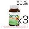 (ซื้อ3 ราคาพิเศษ) Vistra Multivitamin & Minerals plus Amino Acid 50s กรดอะมิโนจำเป็นจากถั่วเหลือง วิตามิน เกลือแร่ และสารต้านอนุมูลอิสระจากธรรมชาติ รวม 21ชนิด