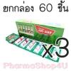 (ซื้อ3 ราคาพิเศษ) ยาดมโป๊ยเซียน มาร์กทู 1 กล่อง (60 หลอด) ใช้ดม ใช้ทา ในหลอดเดียวกัน