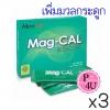 (ซื้อ3 ราคาพิเศษ) Maxxlife Mag Cal แมกแคล รสแอปเปิ้ลเขียว 30 ซอง ลดอัตราการเป็นโรคกระดูกพรุน ช่วยในการดูดซึมแคลเซียม