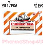 (ยกโหล ราคาส่ง) Spicy Mandarin Fisherman's Friend Sugar Free Flavour Lozenges 25g ฟิชเชอร์แมนส์ เฟรนด์ ยาอม บรรเทาอาการระคายคอ ส้มแมนดาริน