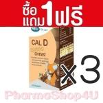 (ซื้อ3แถม3 ราคาพิเศษ) MEGA We Care Cal D Choco Chewz 20ชิ้น ลูกอมเคี้ยวหนึบ รสช็อกโกแลต เสริมแคลเซียมและวิตามินดี เสริมการสร้างกระดูกและฟันให้แข็งแรง