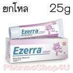 (ยกโหล ราคาส่ง) Ezerra Cream 25g ครีมสำหรับผิวแพ้ง่ายในเด็ก ผิวติดสเตียรอยด์ ผู้ที่มีปัญหาผิวแห้ง มีผดผื่น