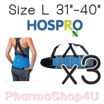 (ซื้อ3 ราคาพิเศษ) HOSPRO Back Support SIZE L เข็มขัดพยุงหลังแบบมีสาย รูปแบบเว้าพุง ไม่อึดอัด