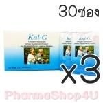 (ซื้อ3 ราคาพิเศษ) (30ซอง) Kal-G (แคล-จี) อาหารเสริม โปรตีน 150G คอลลาเจน ไฮโดรไลเซท รักษาอาการข้อเสื่อม ในรูปผงชงดื่ม รสผลไม้