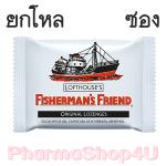 (ยกโหล ราคาพิเศษ) Original Fisherman's ขาว Friend Flavour Lozenges 25g ฟิชเชอร์แมนส์ เฟรนด์ ยาอม บรรเทาอาการระคายคอ ออริจินอล ขาว