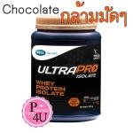 (Chocolate) Mega We Care ULTRAPRO ISOLATE 900G เวย์โปนตีนที่ย่อยง่าย ร่างกายสามารถดูดซึมไปใช้ สร้างกล้ามให้มีขนาดใหญ่ขึ้น