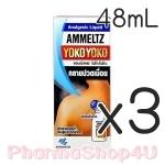 (ซื้อ3 ราคาพิเศษ) Ammeltz Yoko Yoko แอมเมล โยโกะ 48 ml น้ำยาคลายปวดเมื่อย หัวฟองน้ำใช้ง่าย
