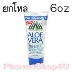 (ยกโหล ราคาส่ง) Fruit of the Earth Aloe Vera 100% Gel 170g (6oz) เจลว่านหางจระเข้บริสุทธิ์ เย็นสดชื่น ช่วยให้ผิวผ่อนคลาย เก็บกักความชุ่มชื้น ฟื้นฟูผิวจากความเสียหาย