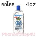 (ยกโหล ราคาส่ง) Fruit of the Earth Aloe Vera 100% Gel 113g (4oz) เจลว่านหางจระเข้บริสุทธิ์ เย็นสดชื่น ช่วยให้ผิวผ่อนคลาย เก็บกักความชุ่มชื้น ฟื้นฟูผิวจากความเสียหาย